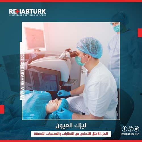 عملية الليزك في تركيا للعين