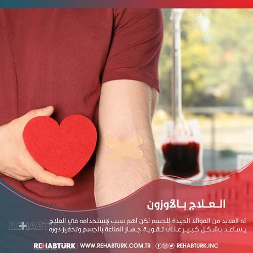 العلاج بالأوزون في تركيا