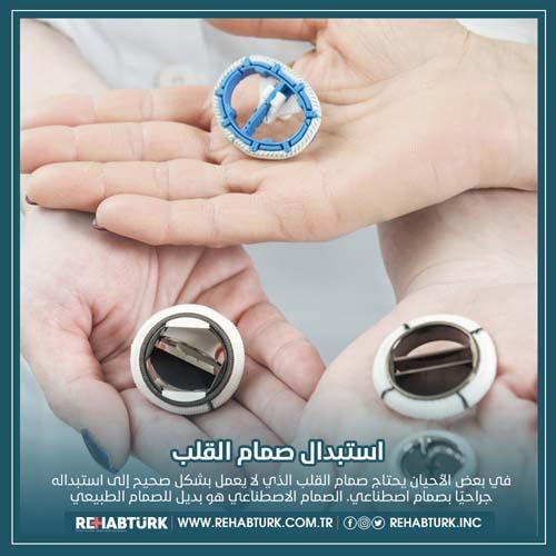 عملية استبدال صمام القلب في تركيا