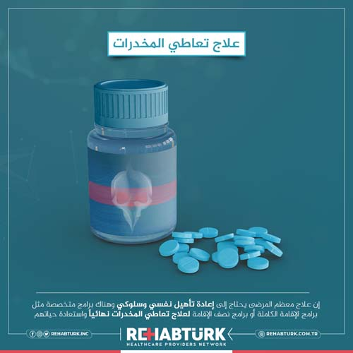 علاج ادمان المخدرات في تركيا