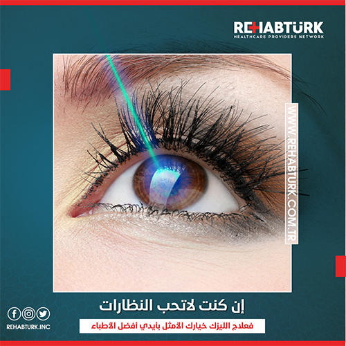 جراحة إعتام عدسة العين بواسطة الليزر في تركيا