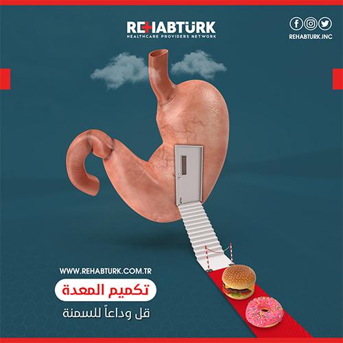 تكميم المعدة في تركيا
