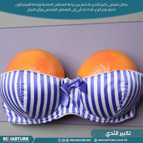 تكبير الثدي في تركيا