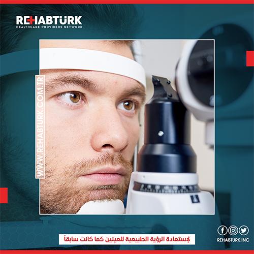 الجراحة الانكسارية القرنية في تركيا